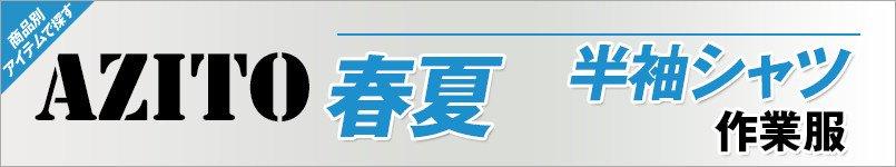 アジト作業服 春夏半袖シャツ