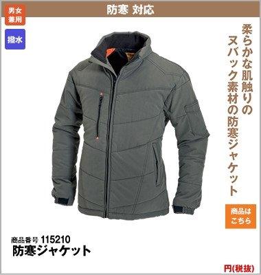 かっこいい防寒ジャケット