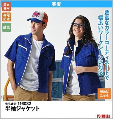 ブルーの半袖ジャケット