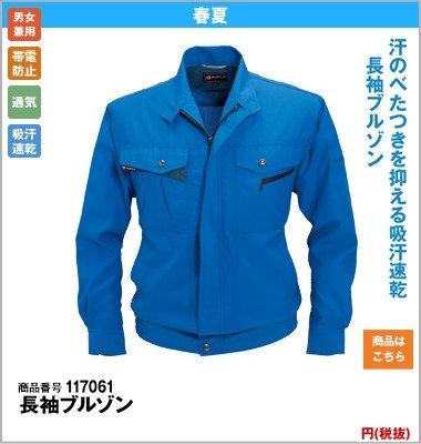 ブルーの長袖ブルゾン