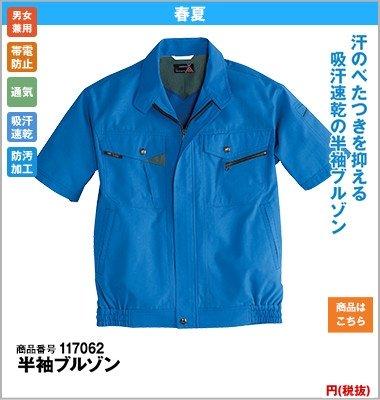 ブルーの半袖ブルゾン