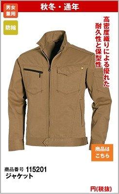 ベージュのジャケット