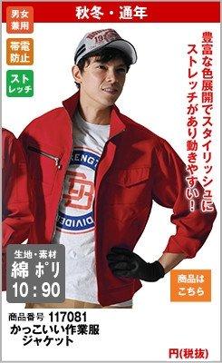人気のジャケット 7081