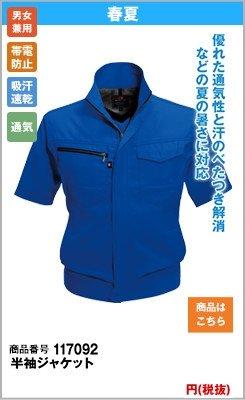 青の半袖ジャケット