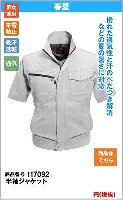 シルバーの半袖ジャケット