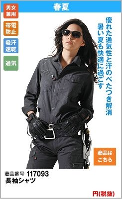 人気の長袖シャツ 7093