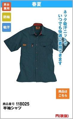 8025半袖シャツ