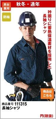 バートル1315長袖シャツ