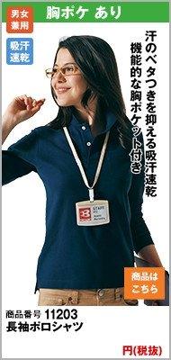 長袖ポケ有りのかっこいいポロシャツ