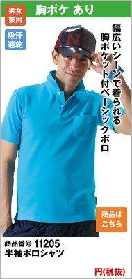 ポケ有りのかっこいいポロシャツ