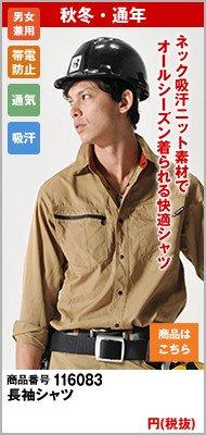 かっこいい長袖シャツ 6083