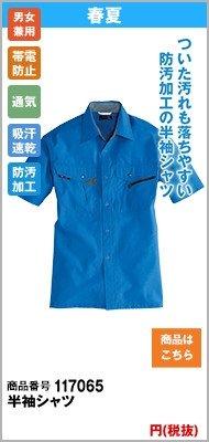 バートル7065 半袖シャツ