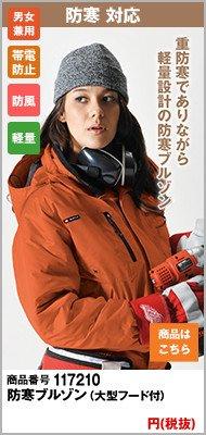 ダントツで人気の防寒ブルゾン!サーモトロン素材で暖かいためメガヒット中!レディース対応 バートル7210
