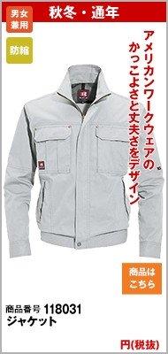 シルバーのジャケット8031