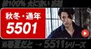 バートル5501