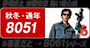 バートル8051