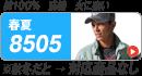バートル8505