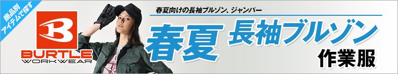 バートルの春夏・長袖ブルゾン