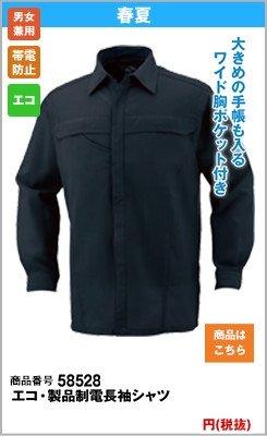 エコ製品制電長袖シャツ