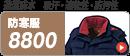 コーコス(co-cos) 8800
