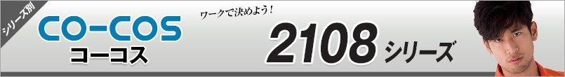 コーコス2108
