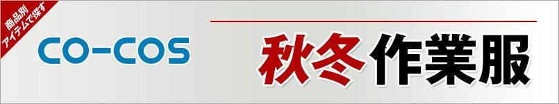 作業服コーコス(co-cos) 秋冬