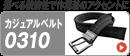 カジュアルベルト0310