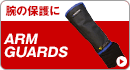 ARM GUARDSシリーズ