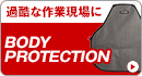 BODY PROTECTIONシリーズ