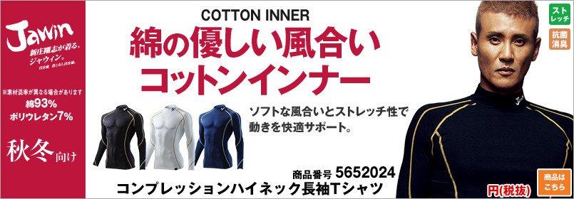 新庄剛志モデル!綿素材で肌触りよく、すぐ乾くJawin防寒インナー 52024