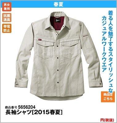 長袖シャツ56204