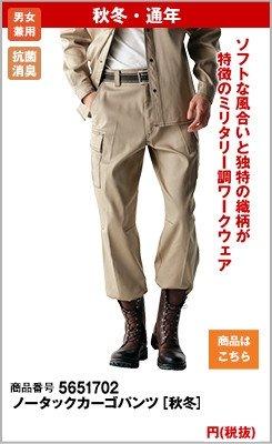 ミリタリー調でカジュアルかつおしゃれなズボン。Jawinノータックカーゴパンツ 51702