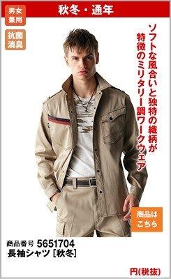 アクセントの肩章と胸ポケットがかっこいいJawin長袖シャツ 51704