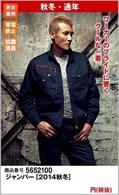 新庄モデル ジャンパー 52100