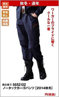 新庄モデル ノータックカーゴパンツ 52102