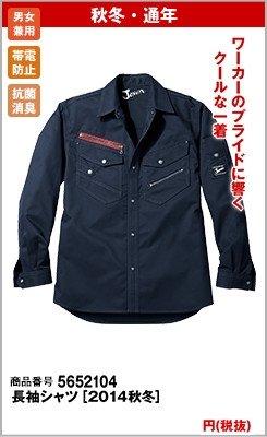新庄モデル 長袖シャツ 52104