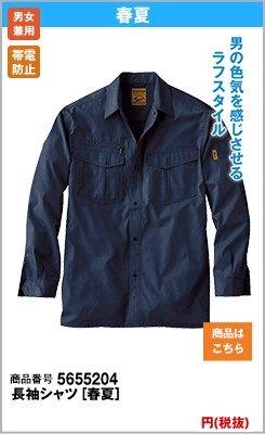 長袖シャツ55204