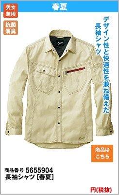 長袖シャツ55904