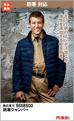 新庄剛志モデルのジャンパー