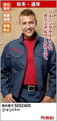 新庄剛志モデルの新作アイテム!胸元の赤チャックがかっこいい作業着 jawin52400