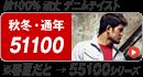 ジャウィン(jawin) 51100