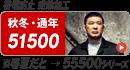 ジャウィン(jawin) 51500