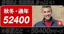 ジャウィン(jawin) 52400