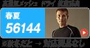 ジャウィン(jawin) 56144
