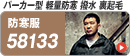 ジャウィン(jawin) 58133