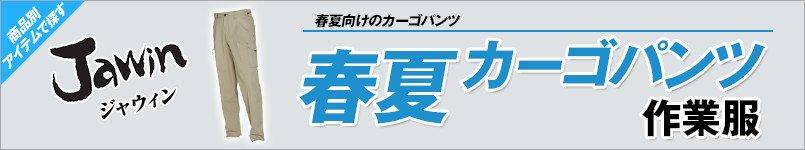 作業服JAWIN春夏カーゴパンツ