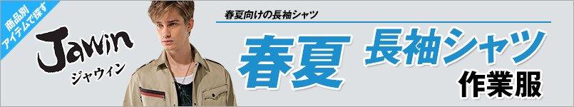 作業服JAWIN春夏長袖シャツ