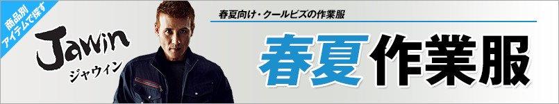 作業服JAWIN春夏向け
