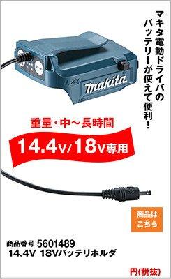 14.4V 18Vバッテリーホルダ 自重堂GM1489