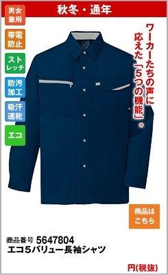 秋冬のエコ5バリュー長袖シャツ